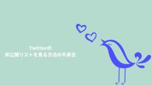 Twitterの非公開リストを見る方法