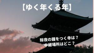 ゆく年くる年2020-2021除夜の鐘をつくのは?中継場所(寺・神社)はどこ?