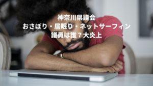 神奈川県議会のおさぼり議員・居眠り議員・ネットサーフィン議員は誰?大炎上