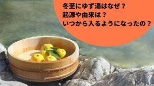 冬至に柚子湯はなぜ?起源や由来は?いつから?