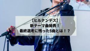 【ヒルナンデス】新テーマ曲発表!最終選考に残った5曲とは!?