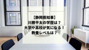 川勝平太氏の学歴は?大学や高校は?教養レベルとは?静岡県知事