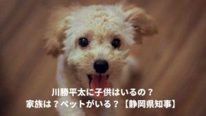 川勝平太に子供はいるの?家族は?ペットがいる?【静岡県知事】