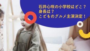 石井心咲の小学校はどこ?身長は?こどものグルメ主演決定!