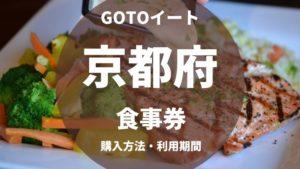 GOTOイート京都府の食事券の購入方法は?使い方は?いつからいつまで?加盟店は?
