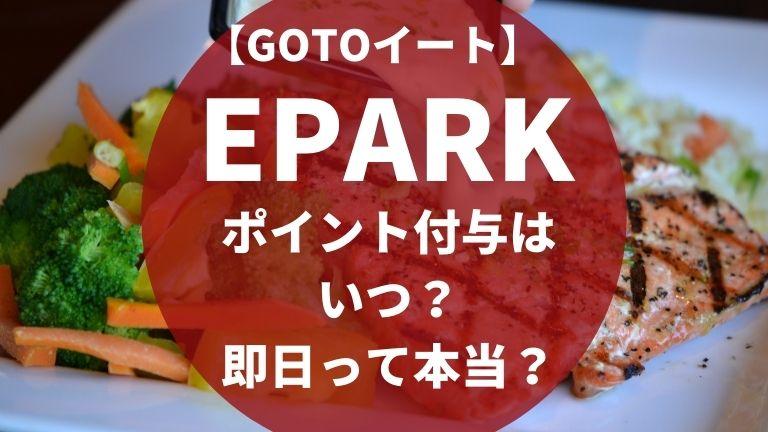 Goto イート epark