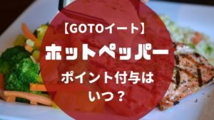 【GOTOイート】ホットペッパーグルメのポイント付与はいつ?