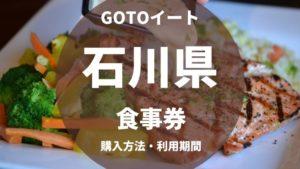 """""""GOTOイート石川県の食事券の購入方法は?使い方は?いつからいつまで?加盟店は?"""" はロックされています。 GOTOイート石川県の食事券の購入方法は?使い方は?いつからいつまで?加盟店は?"""