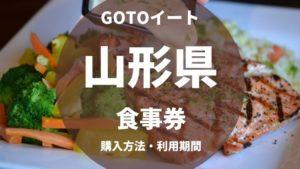 GOTOイート山形県の食事券の購入方法は?使い方は?いつからいつまで?加盟店は?