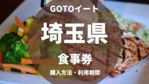 GOTOイート埼玉の食事券の購入方法は?使い方は?いつからいつまで?加盟店は?