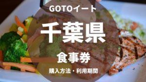 GOTOイート千葉県の食事券の購入方法は?使い方は?いつからいつまで?加盟店は?