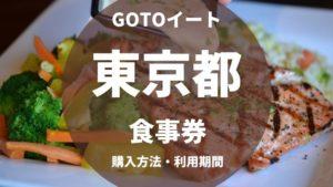 GOTOイート東京の食事券の購入方法は?使い方は?いつからいつまで?加盟店は?