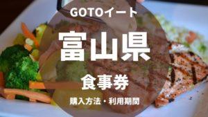 GOTOイート富山県の食事券の購入方法は?使い方は?いつからいつまで?加盟店は?