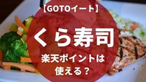 GOTOイートくら寿司で楽天ポイントは使える?