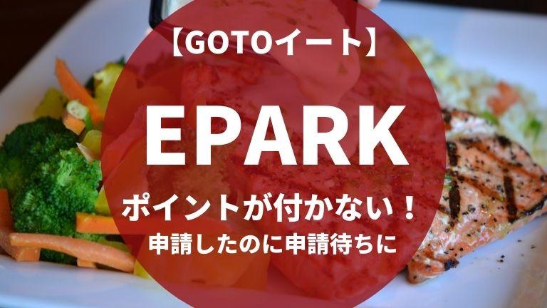 Epark ポイント つか ない