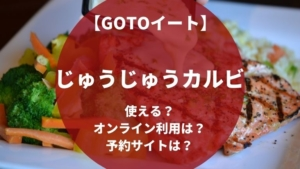 【GOTOイート】じゅうじゅうカルビで使える?オンライン利用はできる?予約サイトは?