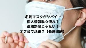 名刺マスクがヤバイ…個人情報駄々洩れ?虚構新聞じゃない!オフ会で活躍?【長屋印刷】