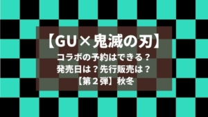 GU×鬼滅の刃コラボの予約はできる?発売日は?先行販売は?【第2弾】秋冬