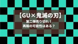 【GU×鬼滅の刃】第二弾売り切れ!再販の可能性はある?