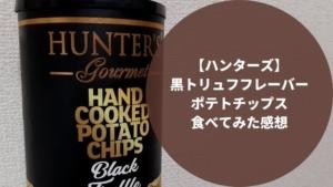 【ハンターズ】黒トリュフフレーバーポテトチップスを食べてみた感想