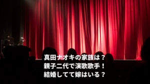 真田ナオキの家族は?親子二代で演歌歌手!結婚してて嫁はいる?