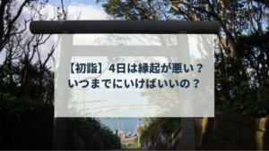 【初詣】4日は縁起が悪い?いつまでにいけばいいの?