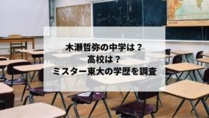木瀬哲弥の中学は?高校は?ミスター東大の学歴を調査