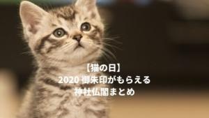 【猫の日】 2020 御朱印がもらえる神社仏閣まとめ