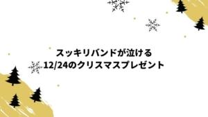 スッキリバンドが泣ける12/24のクリスマスプレゼント