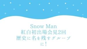 Snow Manが紅白初出場会見2回の歴史に名を残すグループに