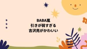 BABA嵐で引きが弱すぎる吉沢亮がかわいい