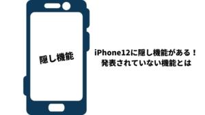 iPhoneには隠し機能がある!