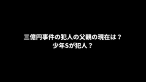 三億円事件の犯人の父親の現在は?
