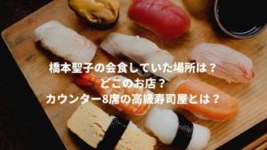 橋本聖子の会食していた寿司屋の場所は?どこのお店?