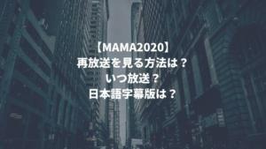 【MAMA2020】再放送を見る方法は?いつ放送?日本語字幕版は?