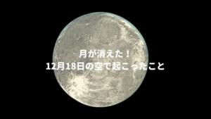 月が消えた!12月18日の空に起こったこと