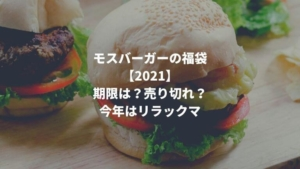 モスバーガーの福袋【2021】期限は?売り切れ?今年はリラックマ