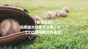 最低広島 田原誠次の息子は悪くないプロ野球戦力外通告