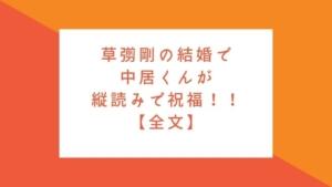 草彅剛の結婚で中居くんが縦読みで祝福!!【全文】