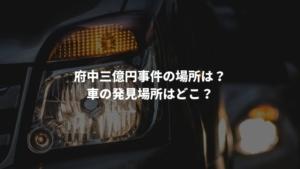 府中三億円事件の場所は?車の発見場所は?