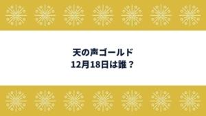 天の声ゴールド12月18日は誰?光浦康子