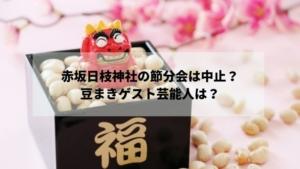 赤坂日枝神社の節分は中止?【2021】ゲスト芸能人は?